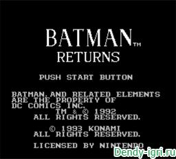 Бетмен возвращается денди