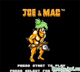 Джо и Мак денди