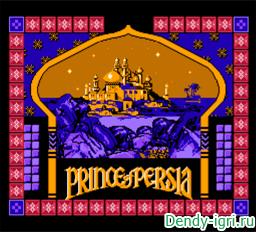 Принц Персии денди