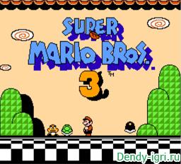 Супер Марио Братья 3 денди