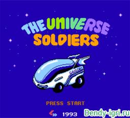 Солдаты вселенной денди