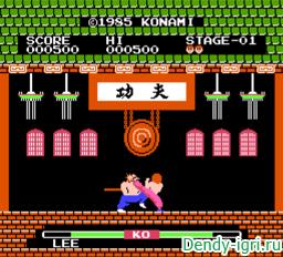 Кунг фу / Yie Ar Kung Fu